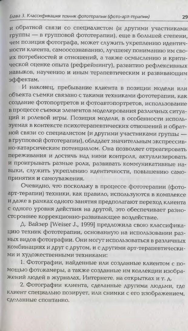 DJVU. Техники фототерапии. Копытин А. И. Страница 29. Читать онлайн
