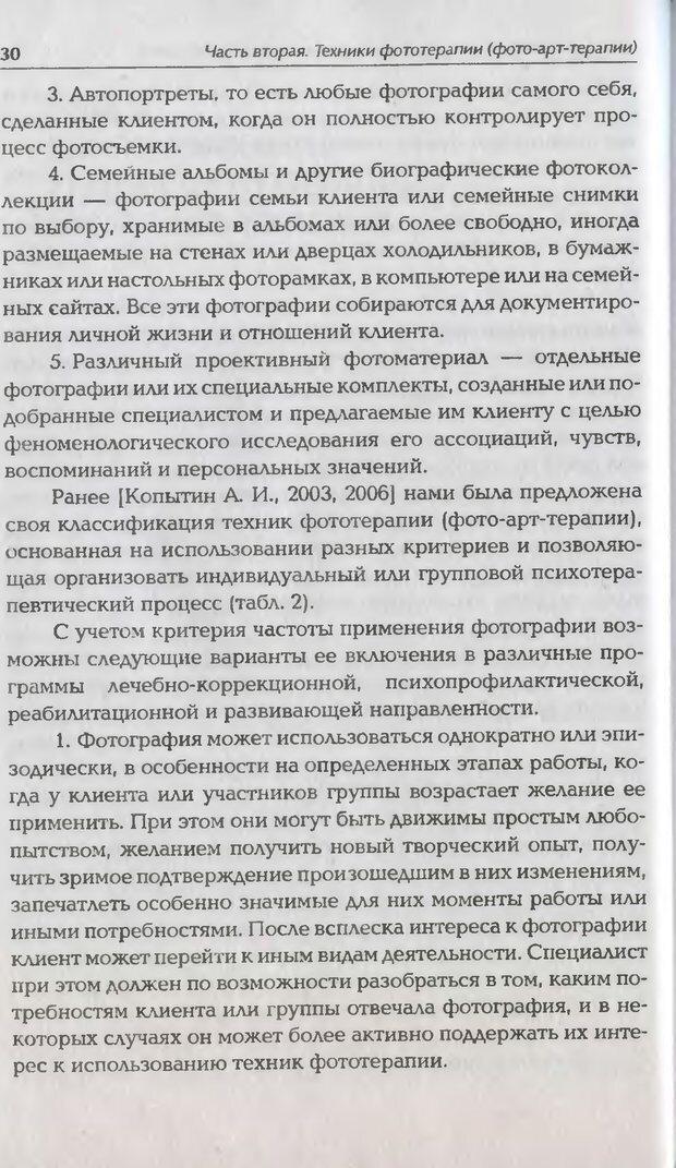 DJVU. Техники фототерапии. Копытин А. И. Страница 30. Читать онлайн