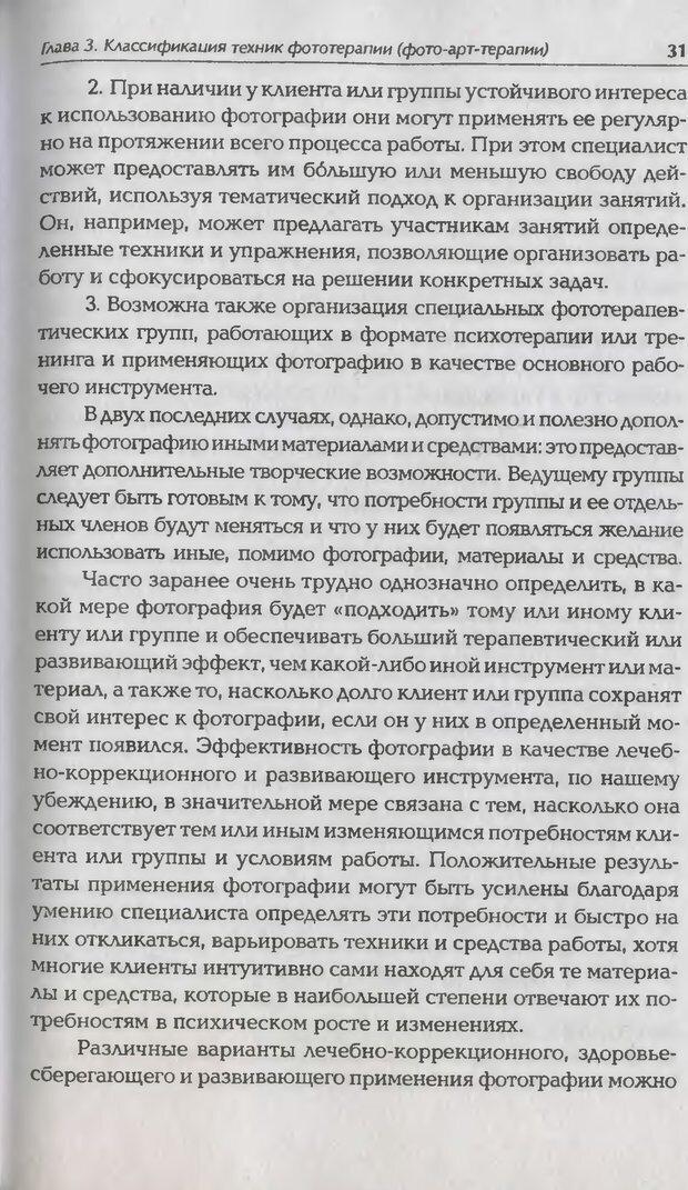 DJVU. Техники фототерапии. Копытин А. И. Страница 31. Читать онлайн