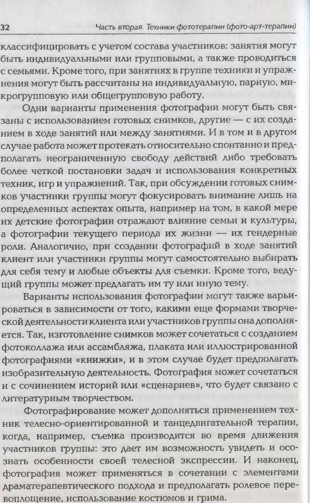DJVU. Техники фототерапии. Копытин А. И. Страница 32. Читать онлайн