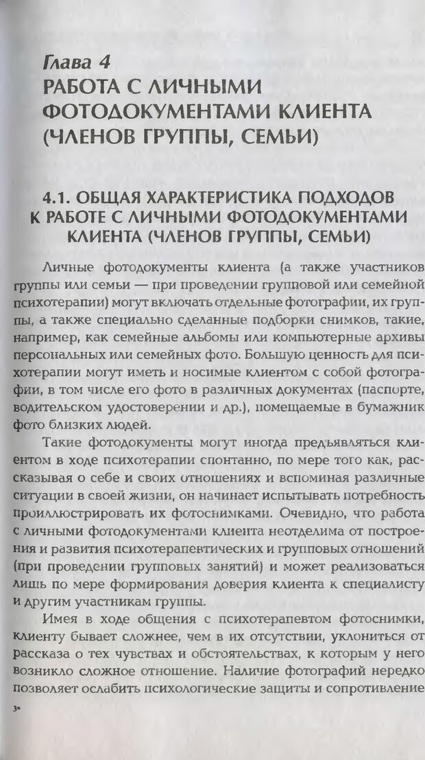 DJVU. Техники фототерапии. Копытин А. И. Страница 35. Читать онлайн