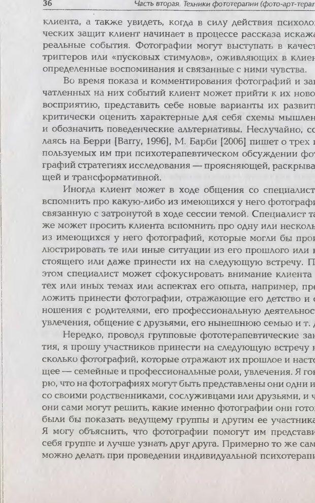 DJVU. Техники фототерапии. Копытин А. И. Страница 36. Читать онлайн
