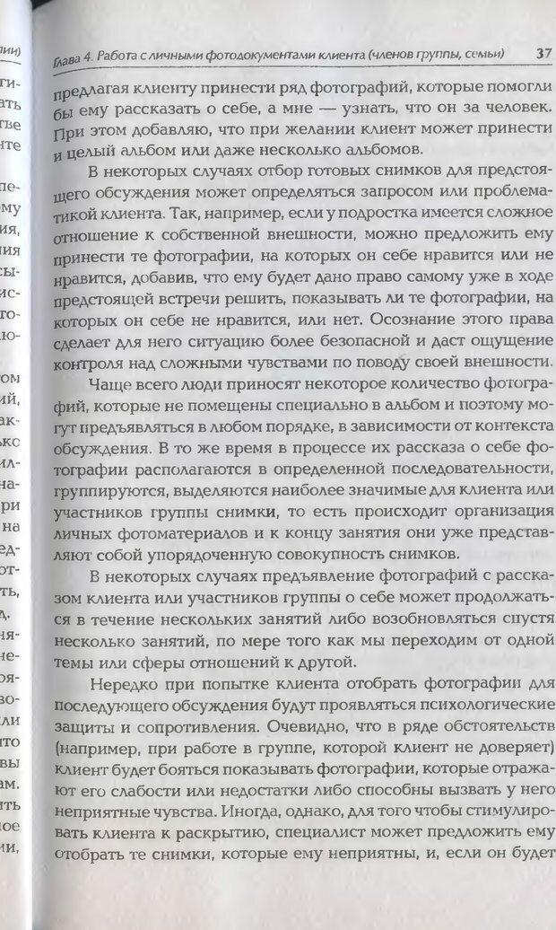 DJVU. Техники фототерапии. Копытин А. И. Страница 37. Читать онлайн