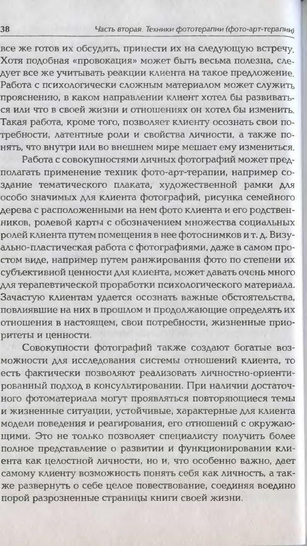 DJVU. Техники фототерапии. Копытин А. И. Страница 38. Читать онлайн
