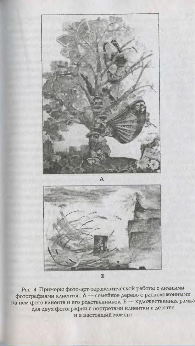 DJVU. Техники фототерапии. Копытин А. И. Страница 39. Читать онлайн