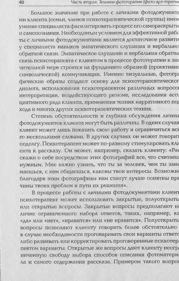 DJVU. Техники фототерапии. Копытин А. И. Страница 40. Читать онлайн