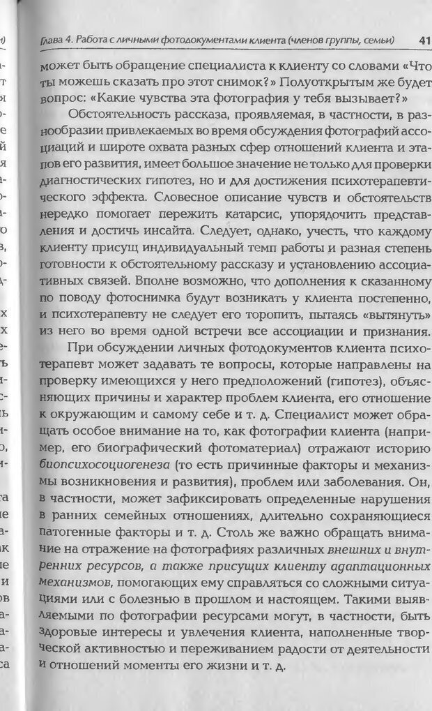 DJVU. Техники фототерапии. Копытин А. И. Страница 41. Читать онлайн