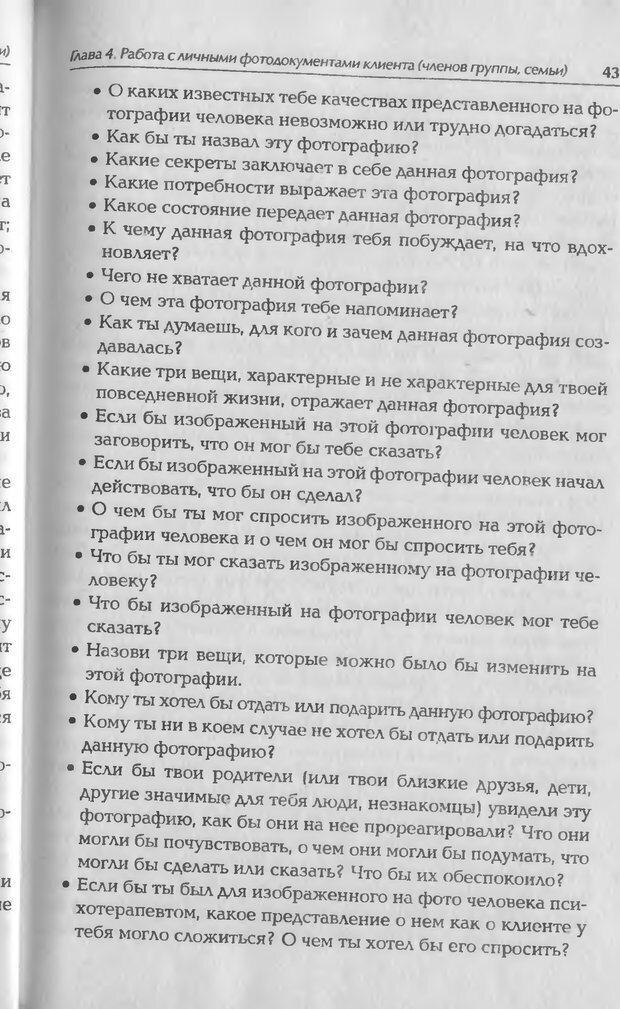 DJVU. Техники фототерапии. Копытин А. И. Страница 43. Читать онлайн