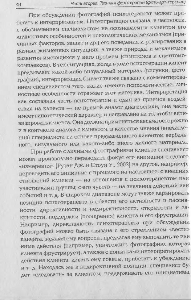 DJVU. Техники фототерапии. Копытин А. И. Страница 44. Читать онлайн