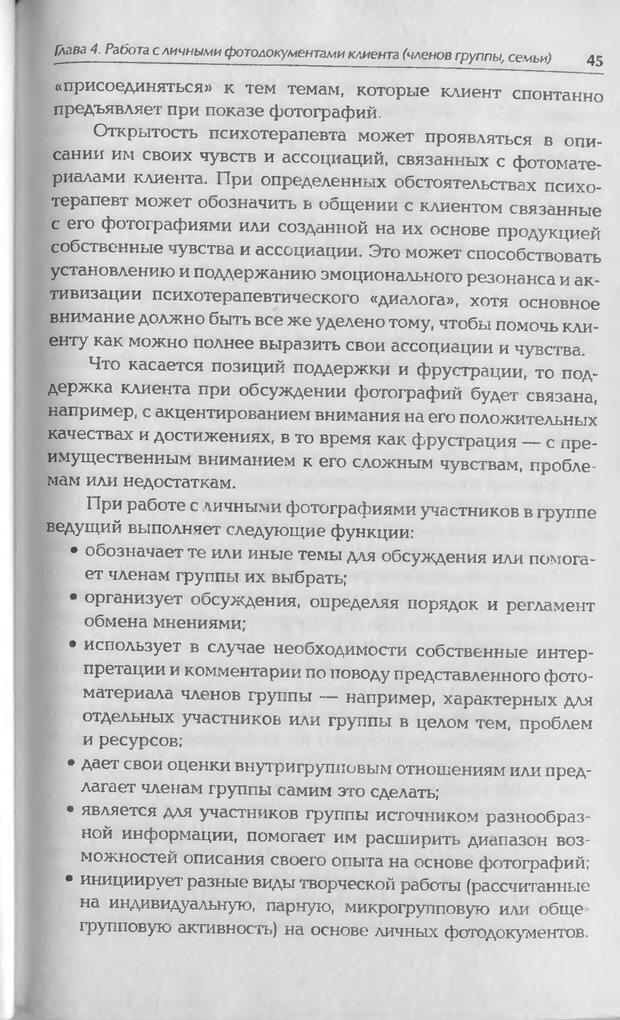 DJVU. Техники фототерапии. Копытин А. И. Страница 45. Читать онлайн