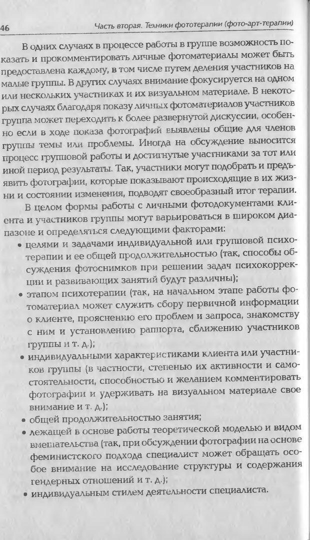 DJVU. Техники фототерапии. Копытин А. И. Страница 46. Читать онлайн