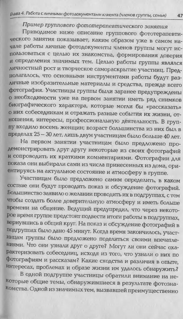 DJVU. Техники фототерапии. Копытин А. И. Страница 47. Читать онлайн