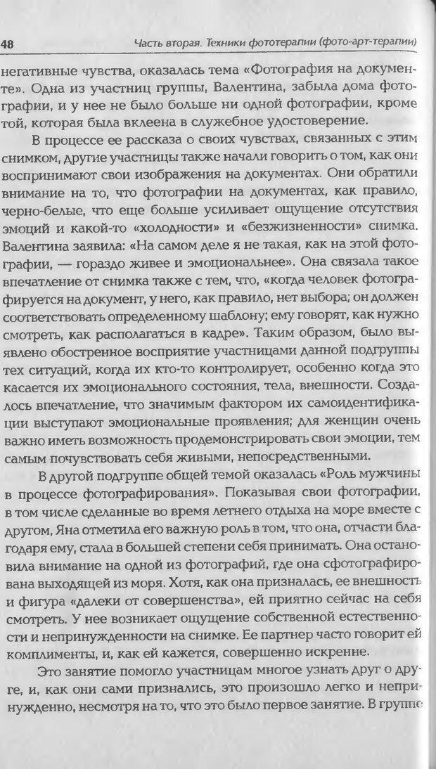 DJVU. Техники фототерапии. Копытин А. И. Страница 48. Читать онлайн