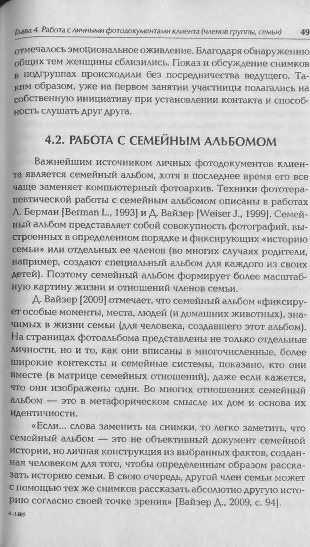 DJVU. Техники фототерапии. Копытин А. И. Страница 49. Читать онлайн