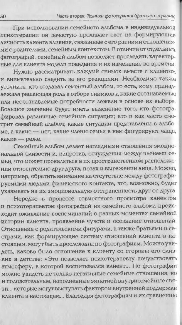 DJVU. Техники фототерапии. Копытин А. И. Страница 50. Читать онлайн