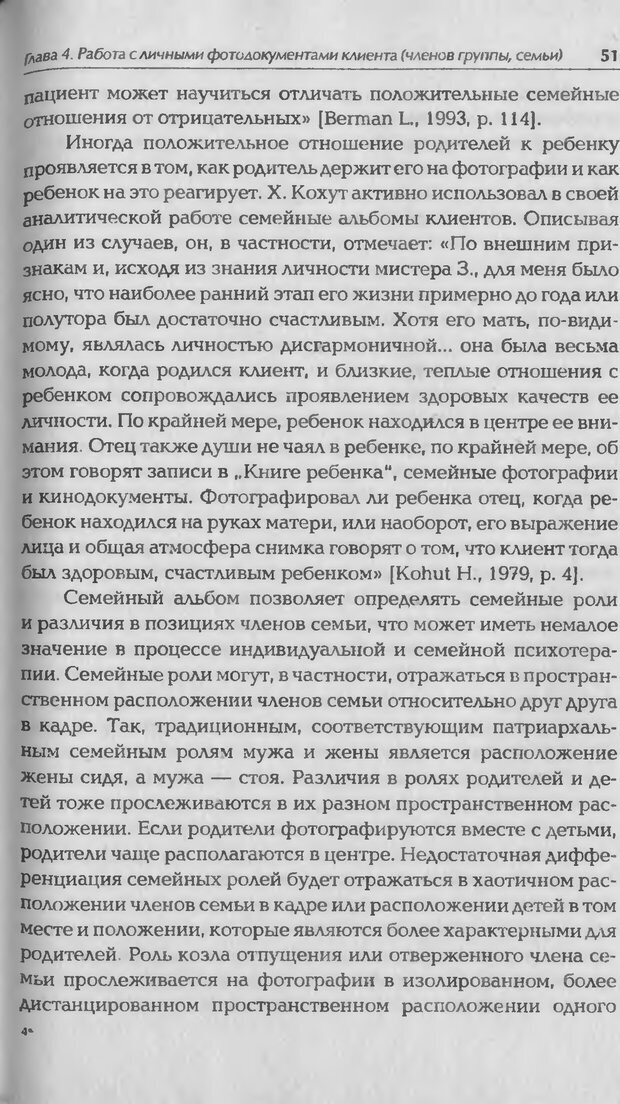 DJVU. Техники фототерапии. Копытин А. И. Страница 51. Читать онлайн