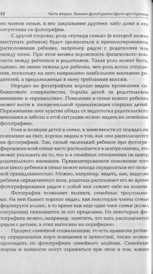 DJVU. Техники фототерапии. Копытин А. И. Страница 52. Читать онлайн