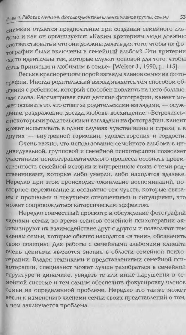 DJVU. Техники фототерапии. Копытин А. И. Страница 53. Читать онлайн