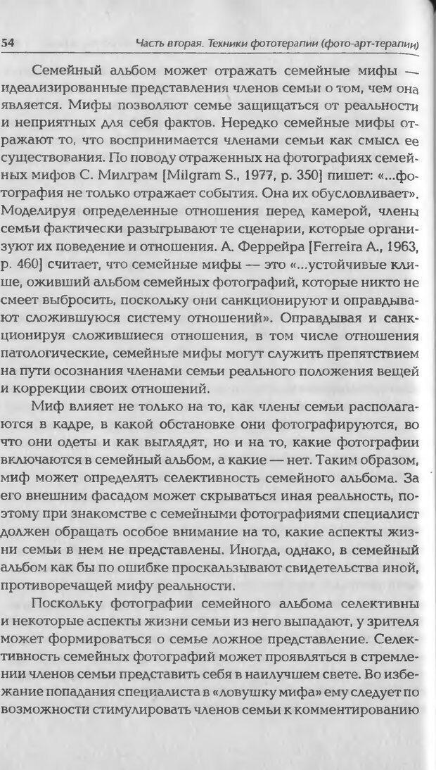 DJVU. Техники фототерапии. Копытин А. И. Страница 54. Читать онлайн