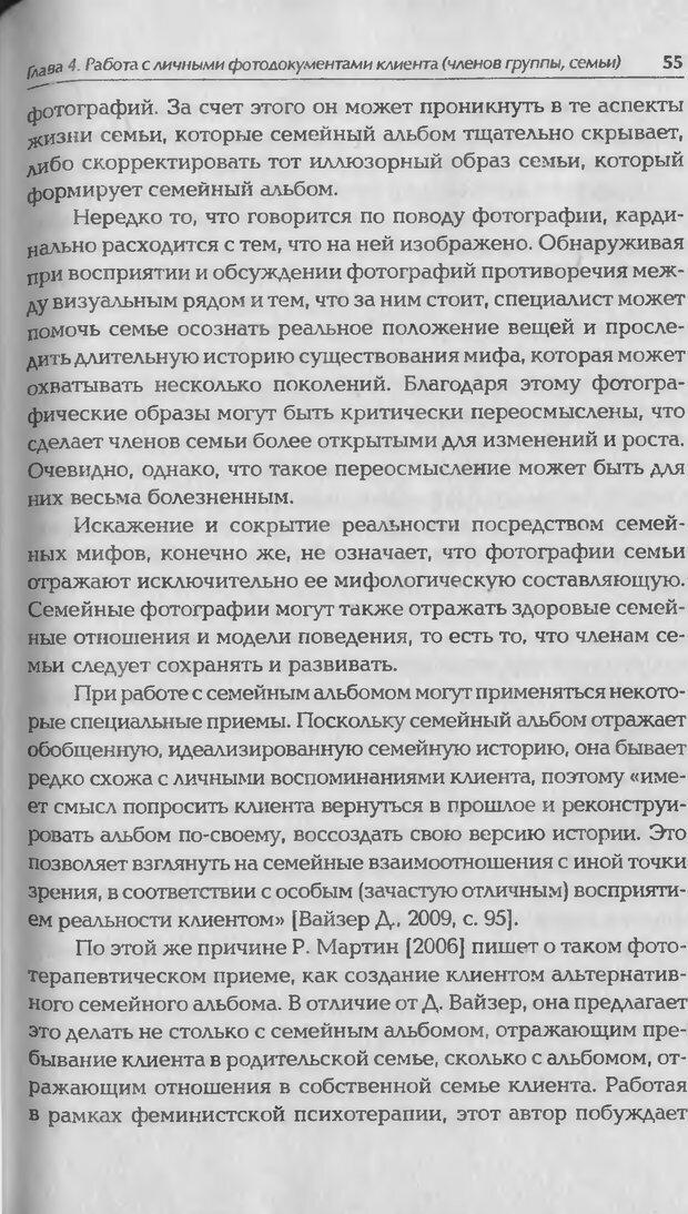 DJVU. Техники фототерапии. Копытин А. И. Страница 55. Читать онлайн