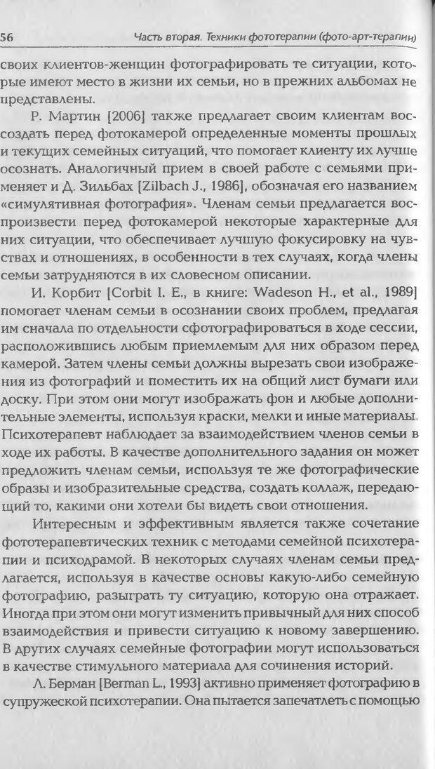 DJVU. Техники фототерапии. Копытин А. И. Страница 56. Читать онлайн