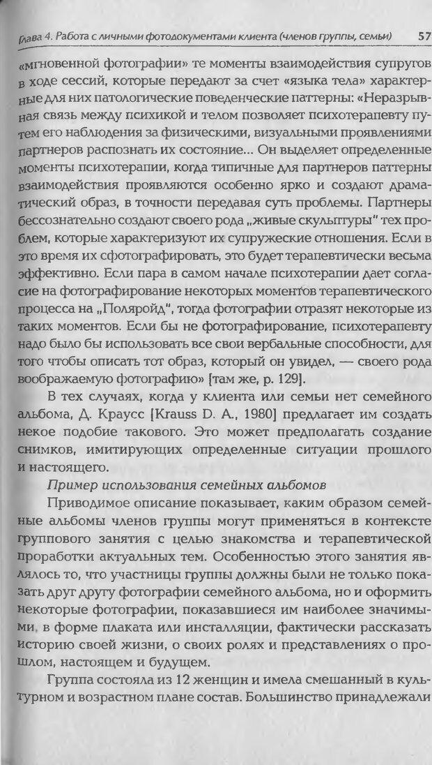DJVU. Техники фототерапии. Копытин А. И. Страница 57. Читать онлайн