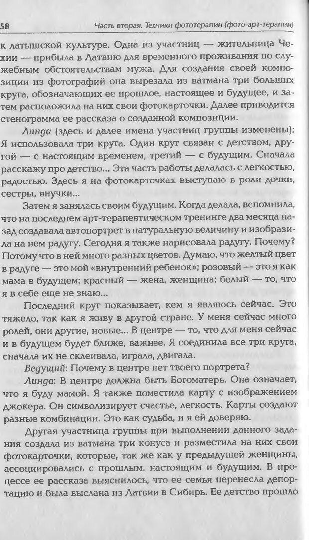DJVU. Техники фототерапии. Копытин А. И. Страница 58. Читать онлайн