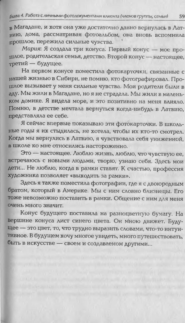 DJVU. Техники фототерапии. Копытин А. И. Страница 59. Читать онлайн