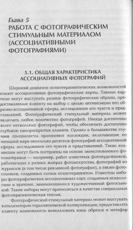 DJVU. Техники фототерапии. Копытин А. И. Страница 60. Читать онлайн
