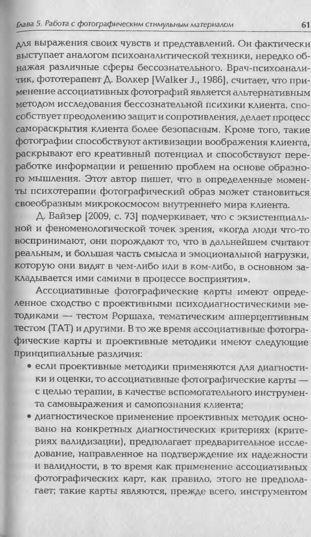 DJVU. Техники фототерапии. Копытин А. И. Страница 61. Читать онлайн