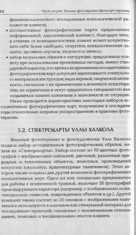 DJVU. Техники фототерапии. Копытин А. И. Страница 62. Читать онлайн