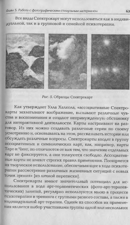 DJVU. Техники фототерапии. Копытин А. И. Страница 63. Читать онлайн