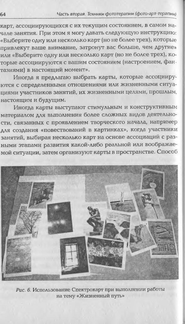 DJVU. Техники фототерапии. Копытин А. И. Страница 64. Читать онлайн
