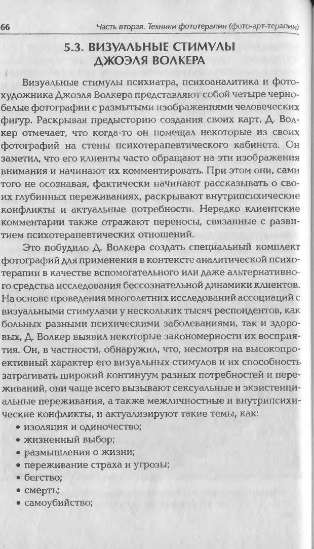 DJVU. Техники фототерапии. Копытин А. И. Страница 66. Читать онлайн