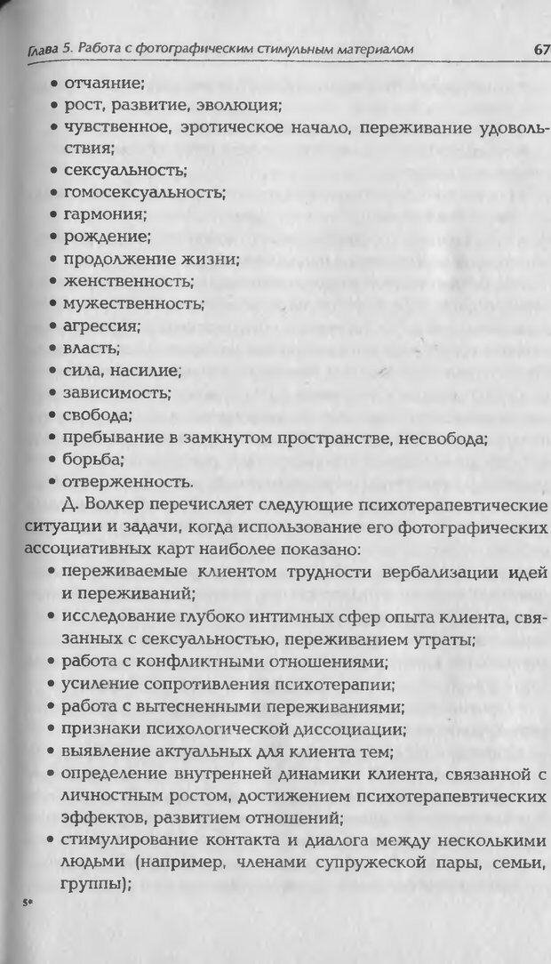 DJVU. Техники фототерапии. Копытин А. И. Страница 67. Читать онлайн