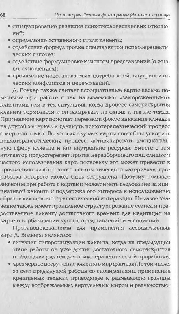 DJVU. Техники фототерапии. Копытин А. И. Страница 68. Читать онлайн