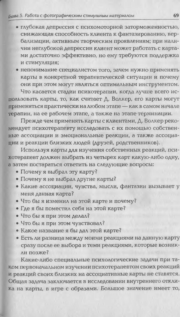 DJVU. Техники фототерапии. Копытин А. И. Страница 69. Читать онлайн