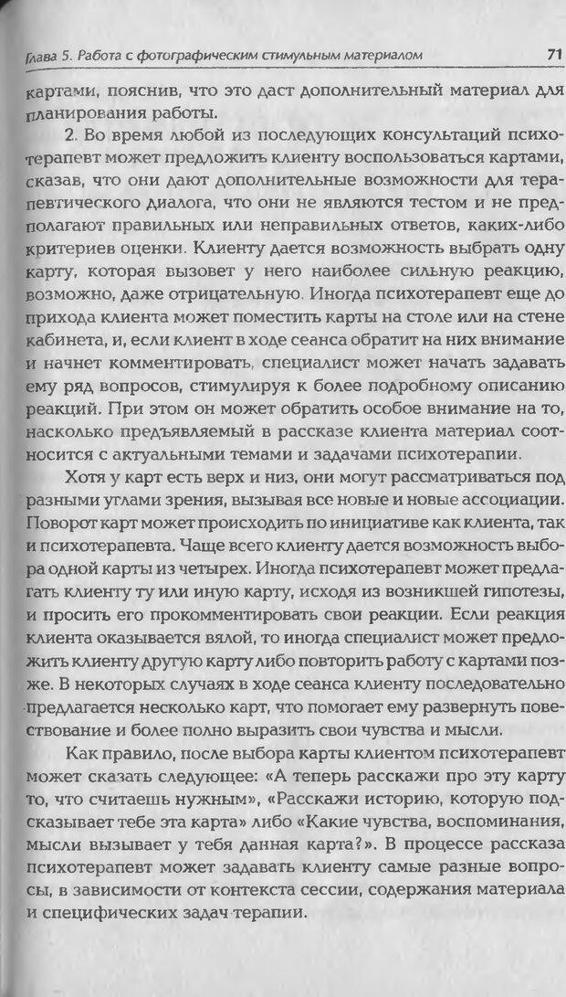 DJVU. Техники фототерапии. Копытин А. И. Страница 71. Читать онлайн