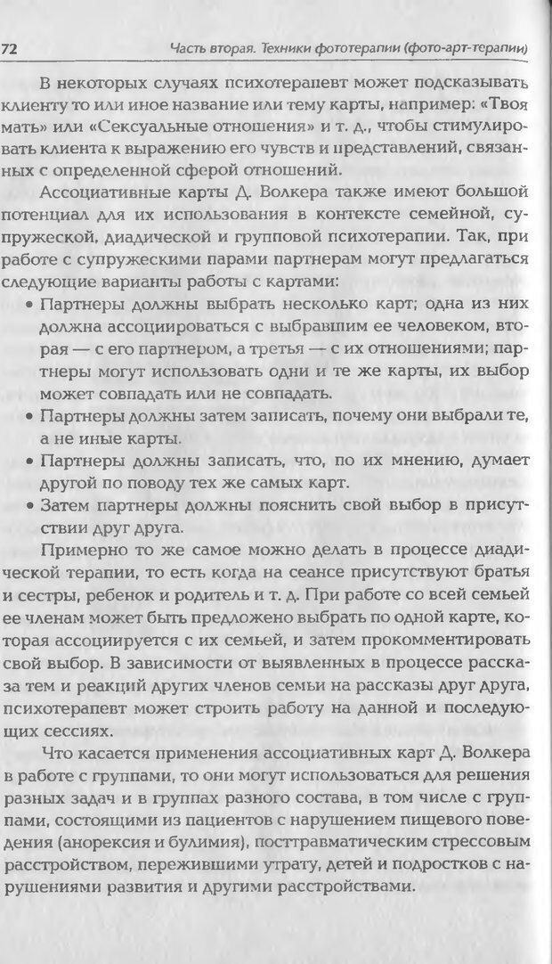 DJVU. Техники фототерапии. Копытин А. И. Страница 72. Читать онлайн