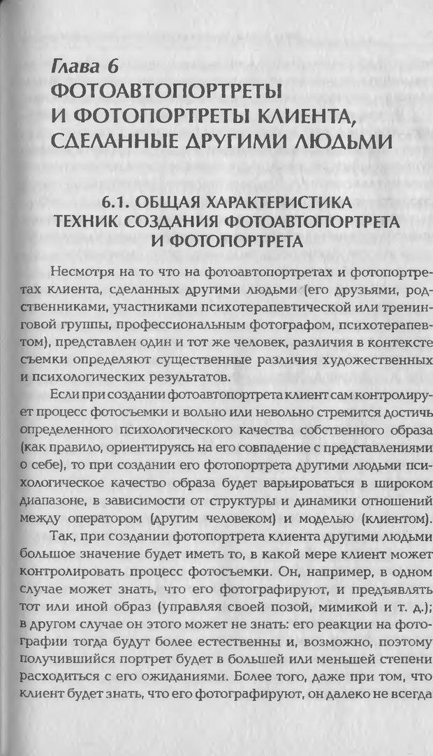DJVU. Техники фототерапии. Копытин А. И. Страница 73. Читать онлайн