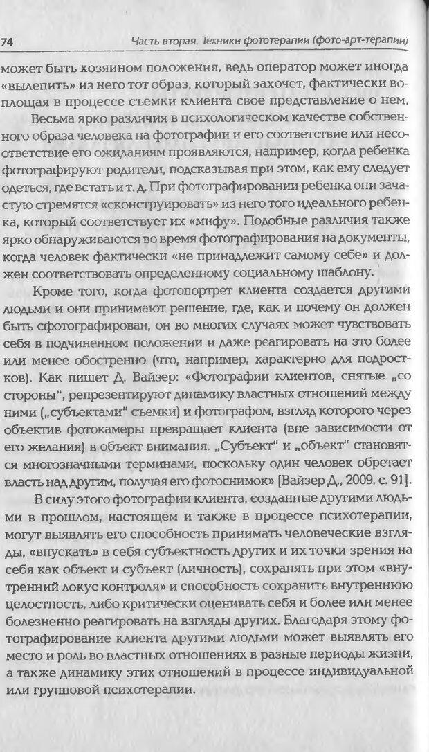 DJVU. Техники фототерапии. Копытин А. И. Страница 74. Читать онлайн
