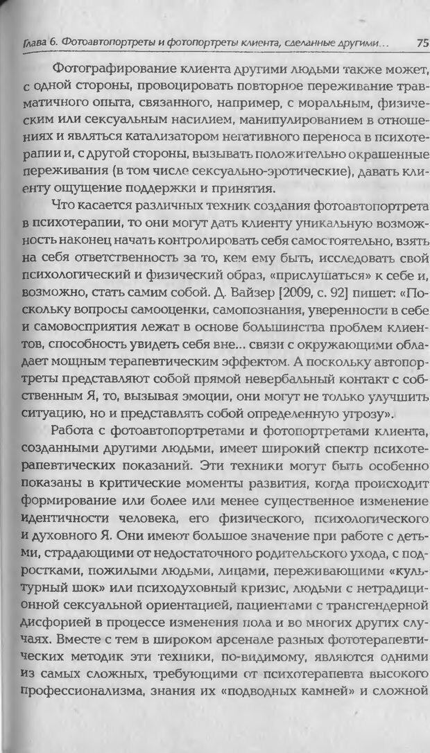 DJVU. Техники фототерапии. Копытин А. И. Страница 75. Читать онлайн