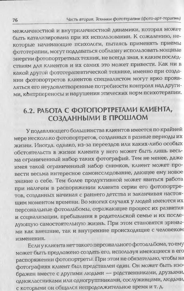 DJVU. Техники фототерапии. Копытин А. И. Страница 76. Читать онлайн