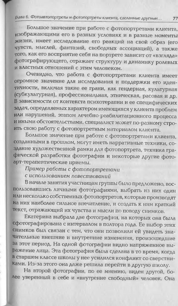 DJVU. Техники фототерапии. Копытин А. И. Страница 77. Читать онлайн