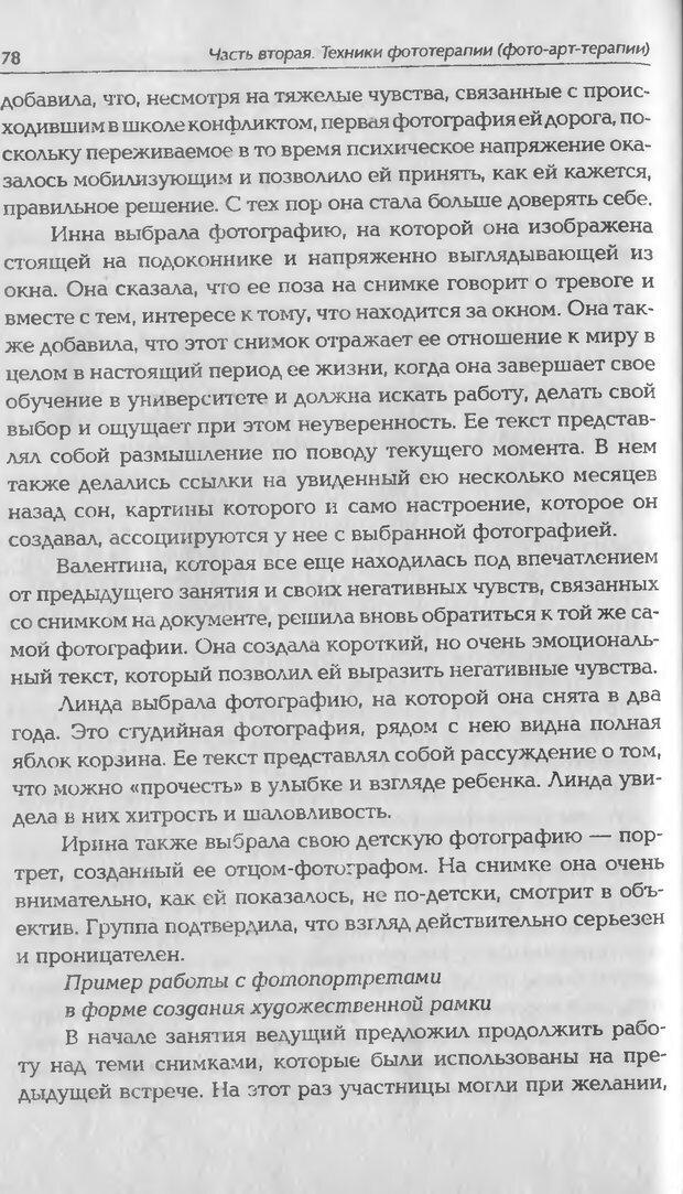 DJVU. Техники фототерапии. Копытин А. И. Страница 78. Читать онлайн