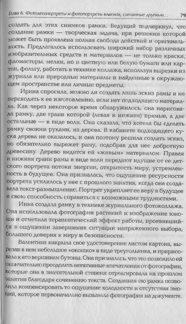 DJVU. Техники фототерапии. Копытин А. И. Страница 79. Читать онлайн