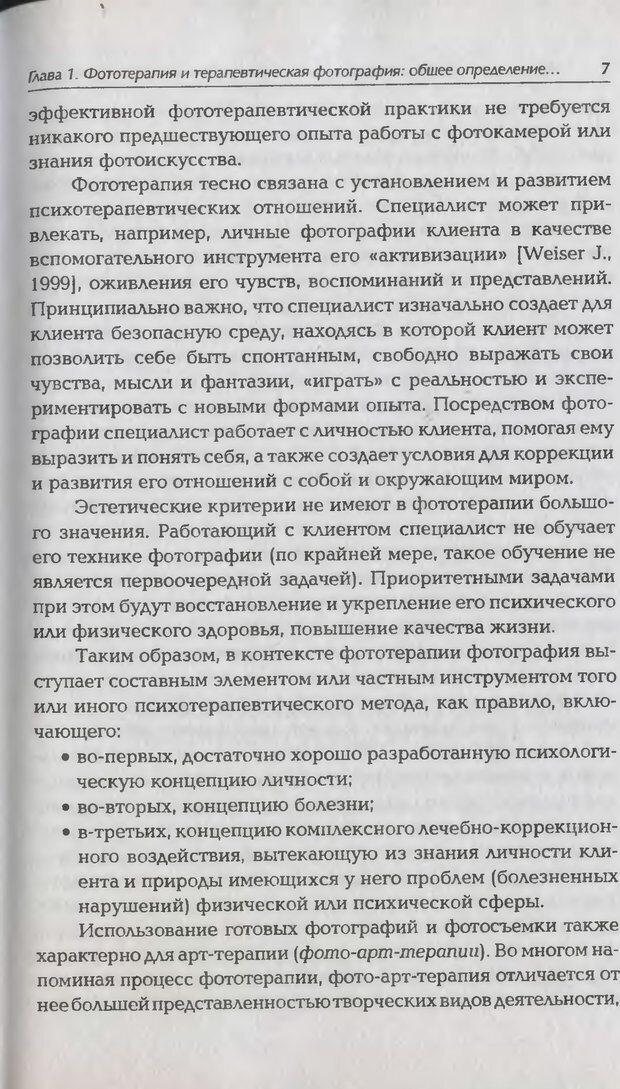 DJVU. Техники фототерапии. Копытин А. И. Страница 8. Читать онлайн