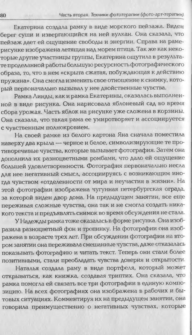 DJVU. Техники фототерапии. Копытин А. И. Страница 80. Читать онлайн