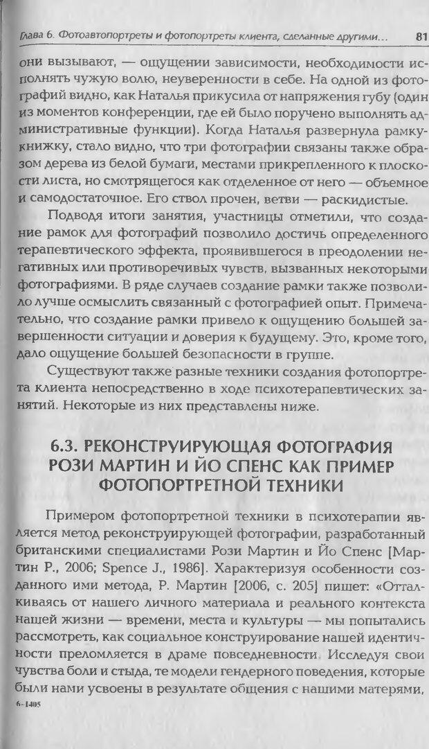 DJVU. Техники фототерапии. Копытин А. И. Страница 81. Читать онлайн