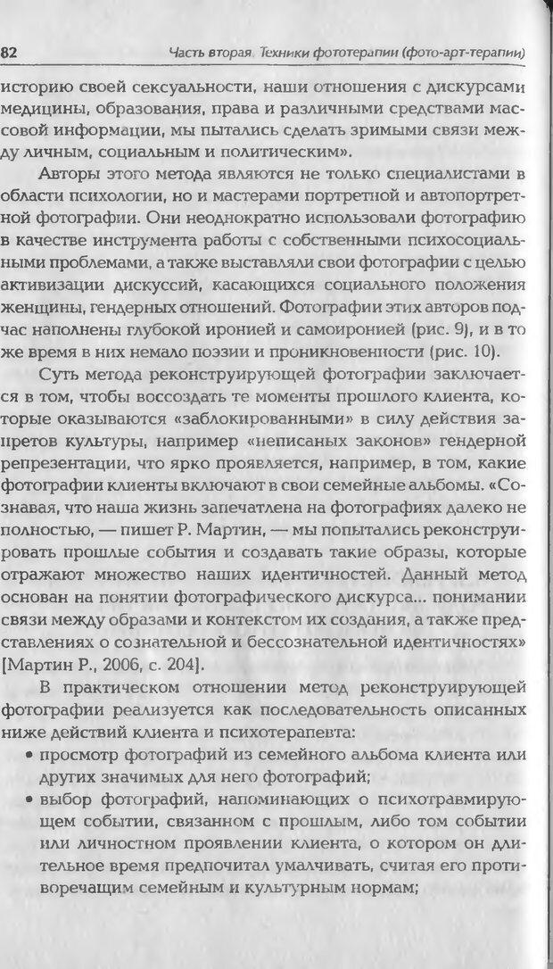DJVU. Техники фототерапии. Копытин А. И. Страница 82. Читать онлайн